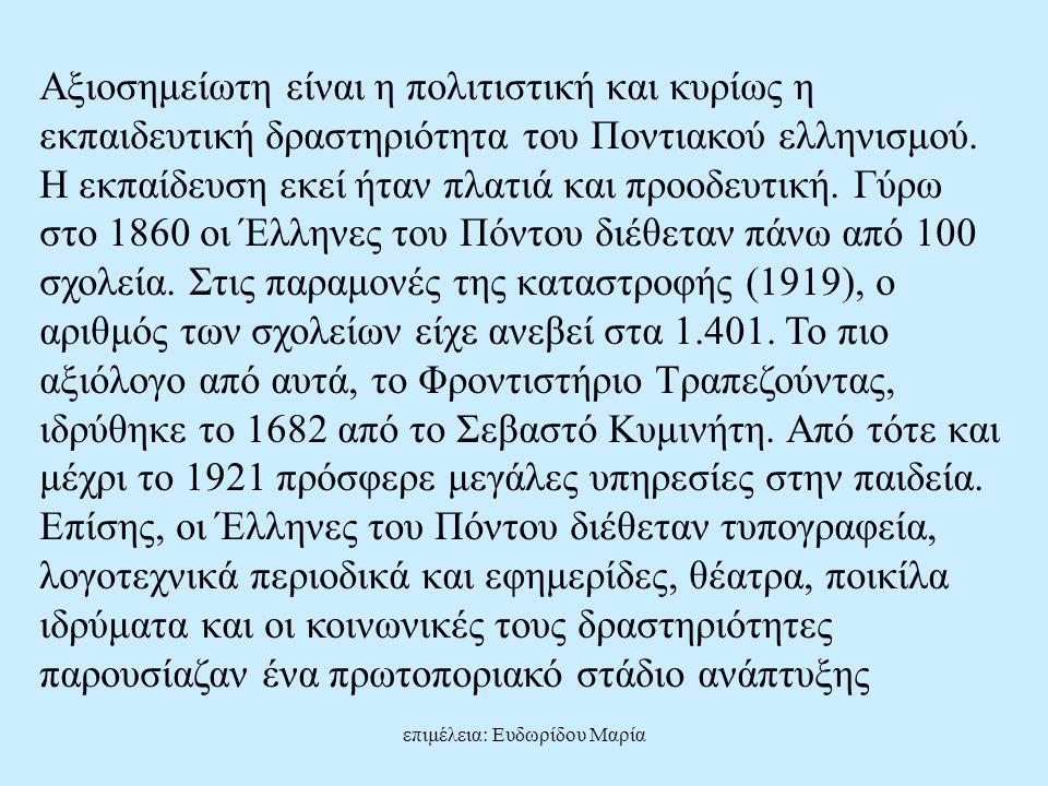 Αξιοσημείωτη είναι η πολιτιστική και κυρίως η εκπαιδευτική δραστηριότητα του Ποντιακού ελληνισμού.