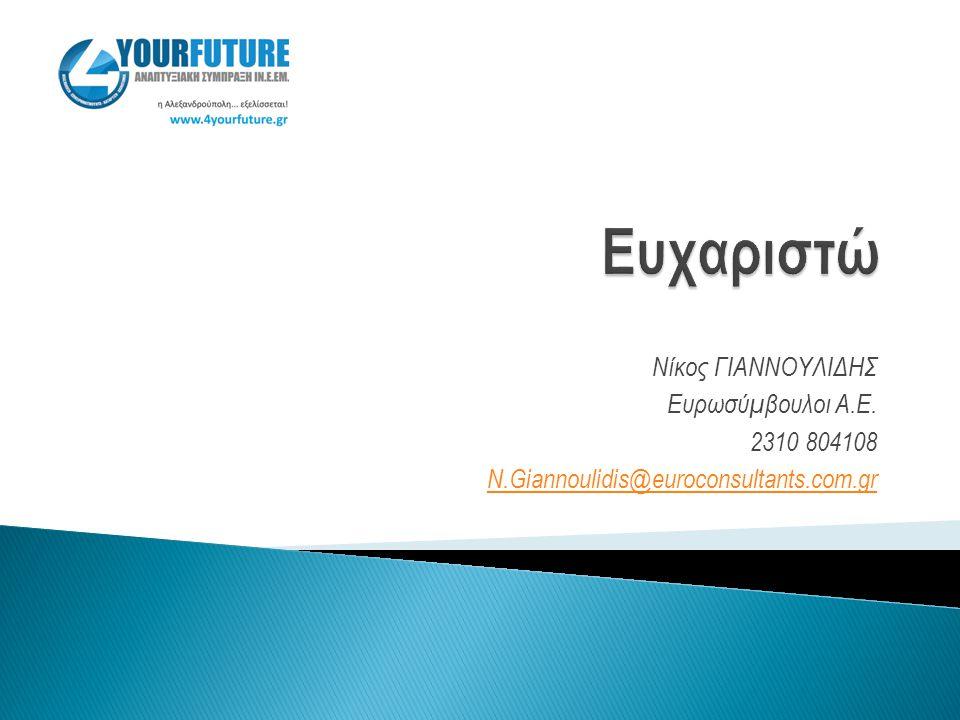 Νίκος ΓΙΑΝΝΟΥΛΙΔΗΣ Ευρωσύμβουλοι Α.Ε. 2310 804108 N.Giannoulidis@euroconsultants.com.gr