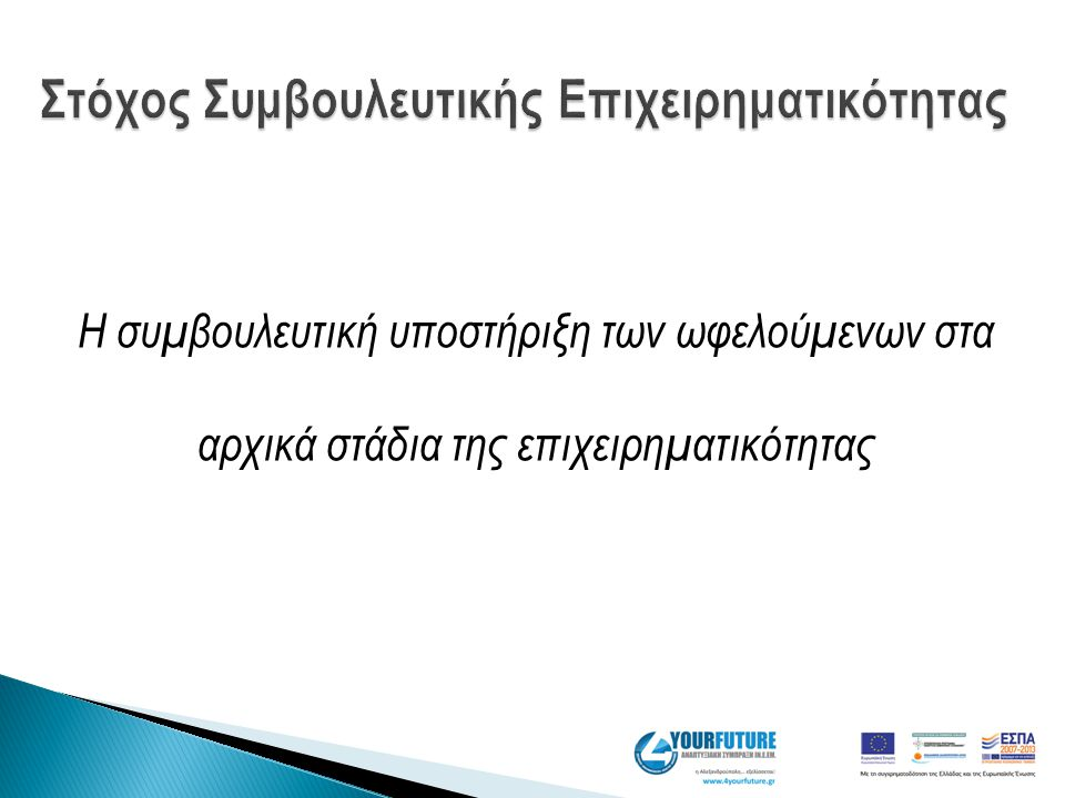 Η συμβουλευτική υποστήριξη των ωφελούμενων στα αρχικά στάδια της επιχειρηματικότητας