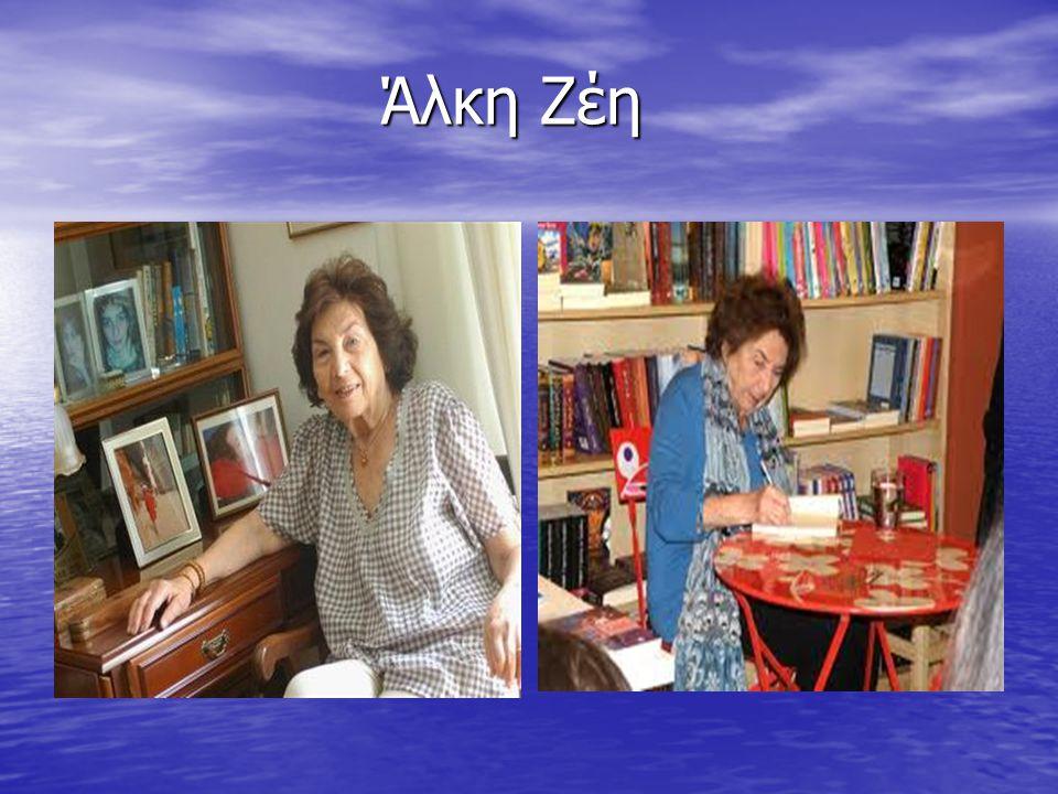 Η ζωή της.Γεννήθηκε στην Αθήνα το 1925, αλλά έζησε τα παιδικά της χρόνια στη Σάμο.