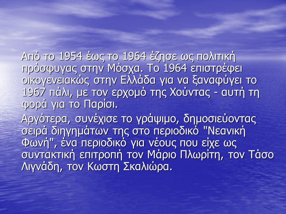 Από το 1954 έως το 1964 έζησε ως πολιτική πρόσφυγας στην Μόσχα. Το 1964 επιστρέφει οικογενειακώς στην Ελλάδα για να ξαναφύγει το 1967 πάλι, με τον ερχ