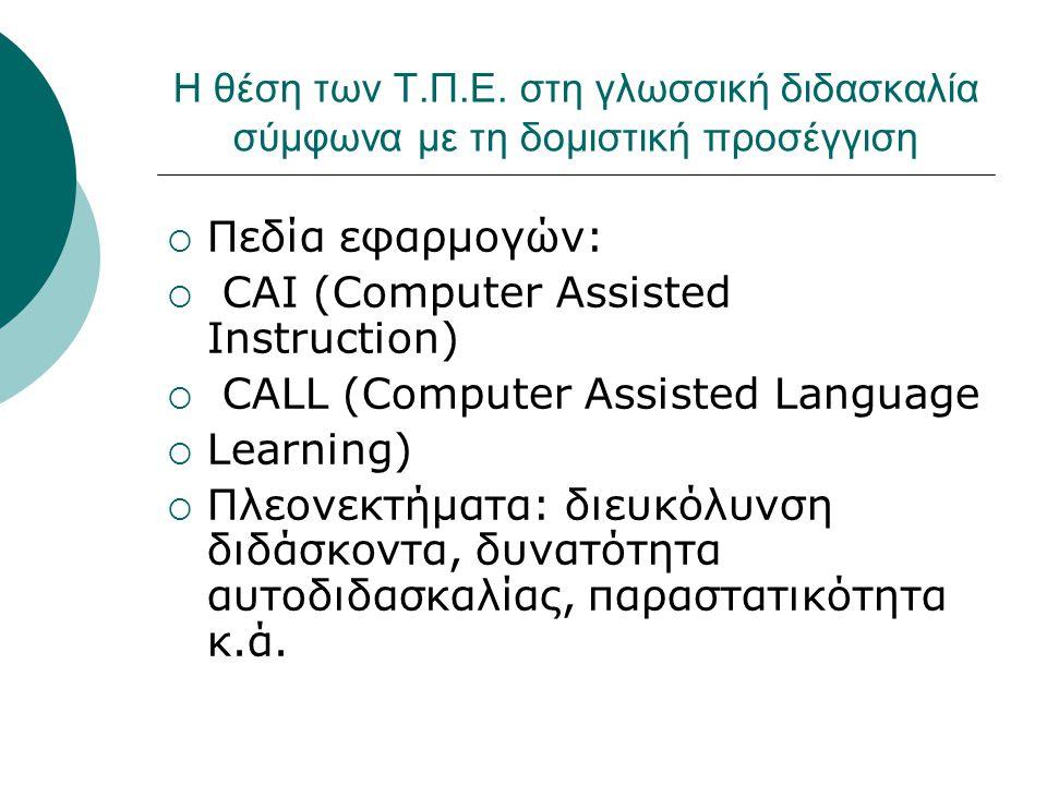 Η θέση των Τ.Π.Ε. στη γλωσσική διδασκαλία σύμφωνα με τη δομιστική προσέγγιση  Πεδία εφαρμογών:  CAI (Computer Assisted Instruction)  CALL (Computer