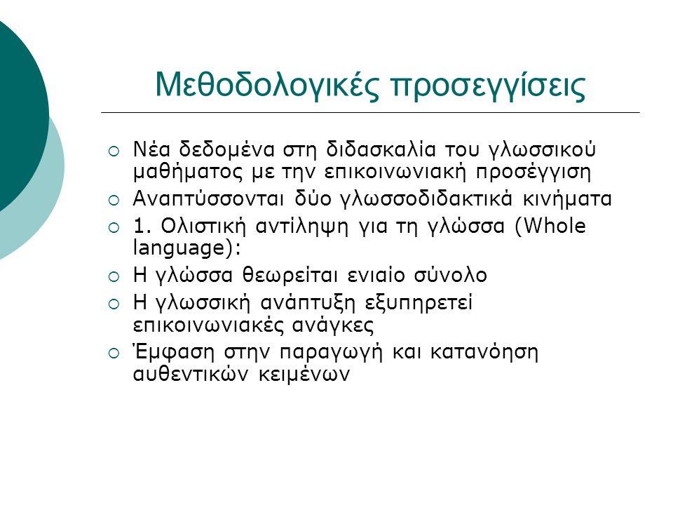 Μεθοδολογικές προσεγγίσεις  Νέα δεδομένα στη διδασκαλία του γλωσσικού μαθήματος με την επικοινωνιακή προσέγγιση  Αναπτύσσονται δύο γλωσσοδιδακτικά κ