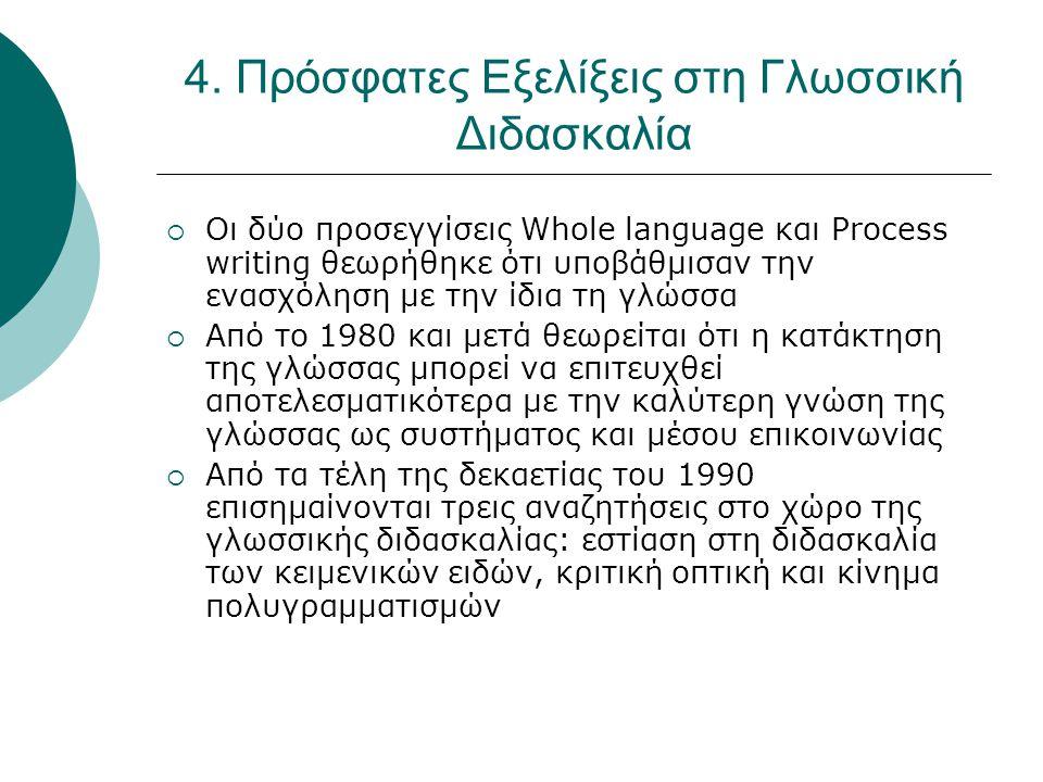 4. Πρόσφατες Εξελίξεις στη Γλωσσική Διδασκαλία  Οι δύο προσεγγίσεις Whole language και Process writing θεωρήθηκε ότι υποβάθμισαν την ενασχόληση με τη