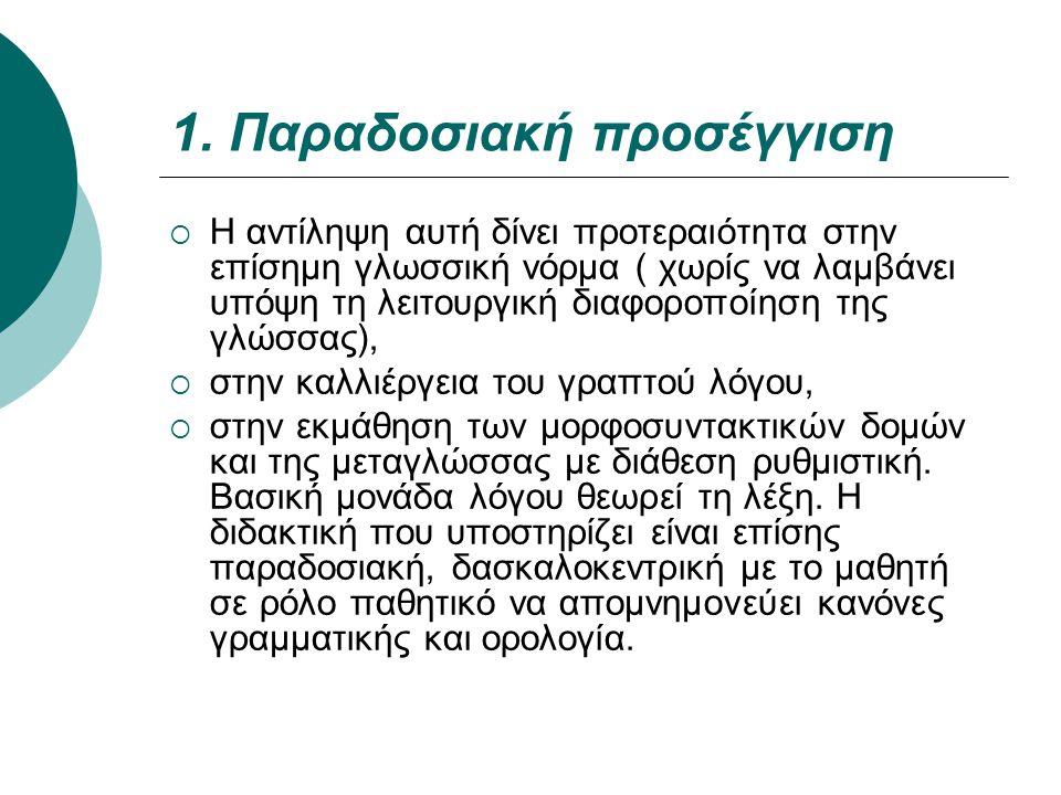 1. Παραδοσιακή προσέγγιση  Η αντίληψη αυτή δίνει προτεραιότητα στην επίσημη γλωσσική νόρμα ( χωρίς να λαμβάνει υπόψη τη λειτουργική διαφοροποίηση της