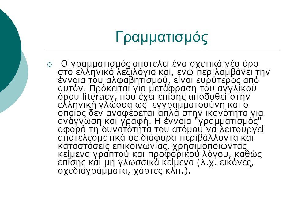 Γραμματισμός  Ο γραμματισμός αποτελεί ένα σχετικά νέο όρο στο ελληνικό λεξιλόγιο και, ενώ περιλαμβάνει την έννοια του αλφαβητισμού, είναι ευρύτερος α