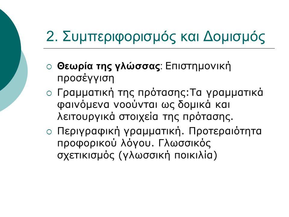 2. Συμπεριφορισμός και Δομισμός  Θεωρία της γλώσσας: Επιστημονική προσέγγιση  Γραμματική της πρότασης:Τα γραμματικά φαινόμενα νοούνται ως δομικά και