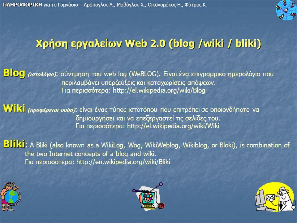 ΠΛΗΡΟΦΟΡΙΚΗ ΠΛΗΡΟΦΟΡΙΚΗ για το Γυμνάσιο – Αράπογλου Α., Μαβόγλου Χ., Οικονομάκος Η., Φύτρος Κ. Χρήση εργαλείων Web 2.0 (blog /wiki / bliki) Blog Blog