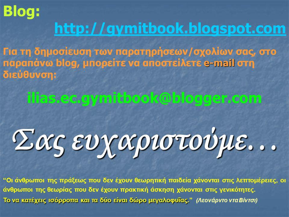 Blog: http://gymitbook.blogspot.com e-mail Για τη δημοσίευση των παρατηρήσεων/σχολίων σας, στο παραπάνω blog, μπορείτε να αποστείλετε e-mail στη διεύθ