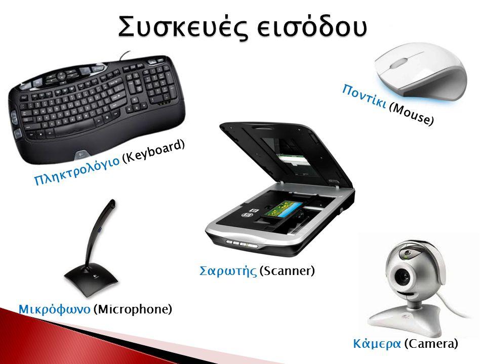 Πληκτρολόγιο (Keyboard) Μικρόφωνο (Microphone) Κάμερα (Camera) Σαρωτής (Scanner) Ποντίκι (Mouse)