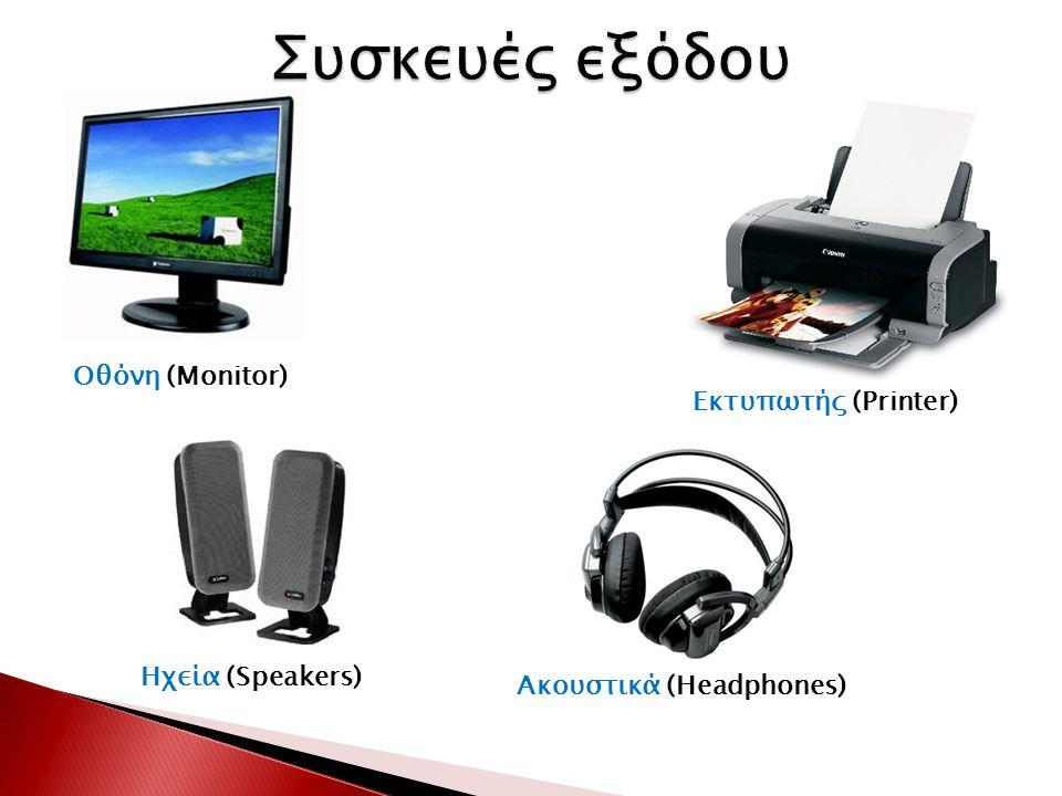 Οθόνη (Monitor) Ηχεία (Speakers) Ακουστικά (Headphones) Εκτυπωτής (Printer)