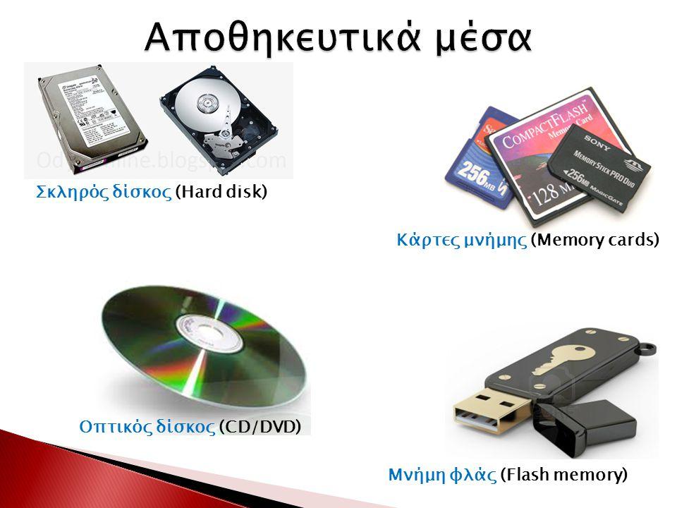 Σκληρός δίσκος (Hard disk) Μνήμη φλάς (Flash memory) Οπτικός δίσκος (CD/DVD) Κάρτες μνήμης (Memory cards)