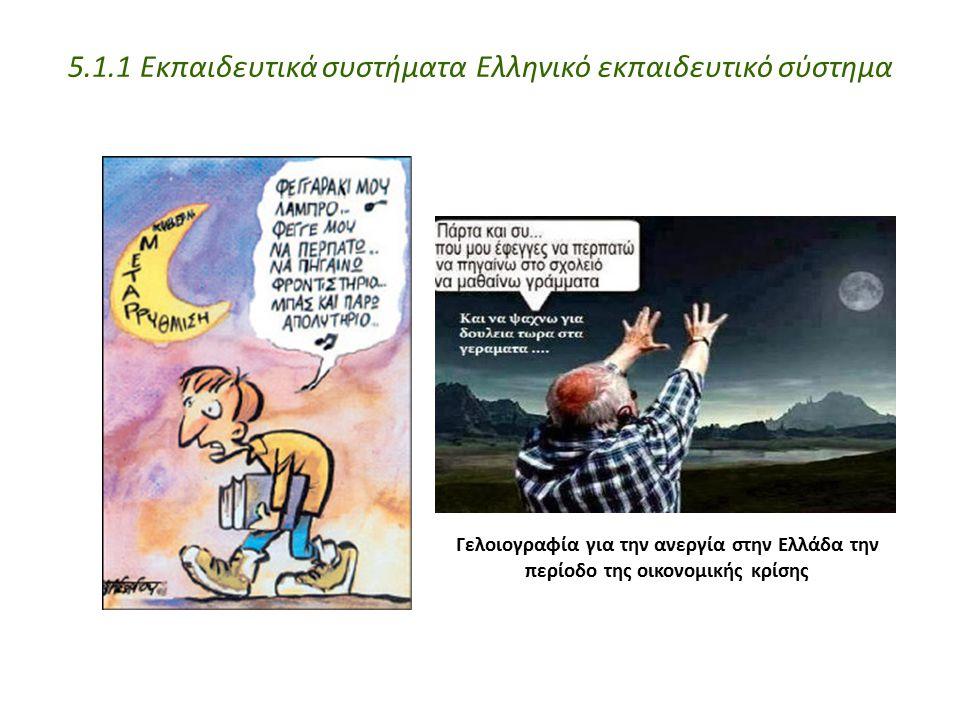 5.1.1 Εκπαιδευτικά συστήματα Ελληνικό εκπαιδευτικό σύστημα Γελοιογραφία για την ανεργία στην Ελλάδα την περίοδο της οικονομικής κρίσης