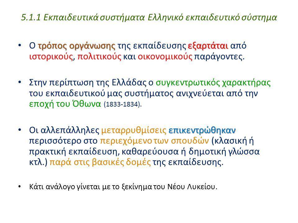 5.1.1 Εκπαιδευτικά συστήματα Ελληνικό εκπαιδευτικό σύστημα τρόπος οργάνωσης εξαρτάται Ο τρόπος οργάνωσης της εκπαίδευσης εξαρτάται από ιστορικούς, πολ