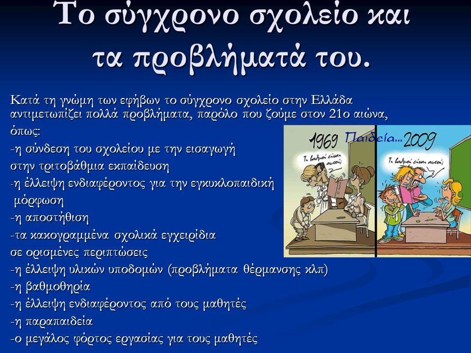 Το σύγχρονο σχολείο και τα προβλήματά του. Κατά τη γνώμη των εφήβων το σύγχρονο σχολείο στην Ελλάδα αντιμετωπίζει πολλά προβλήματα, παρόλο που ζούμε σ