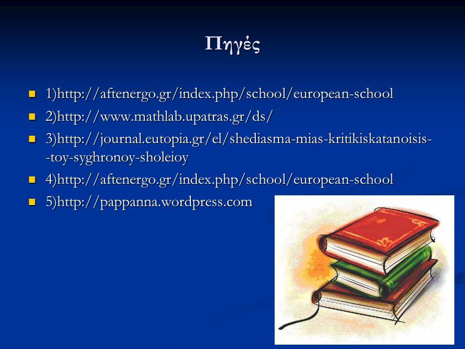 Πηγές 1)http://aftenergo.gr/index.php/school/european-school 1)http://aftenergo.gr/index.php/school/european-school 2)http://www.mathlab.upatras.gr/ds