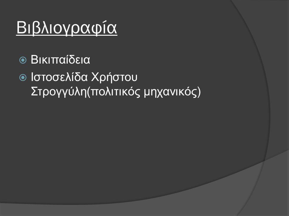 Βιβλιογραφία  Βικιπαίδεια  Ιστοσελίδα Χρήστου Στρογγύλη(πολιτικός μηχανικός)