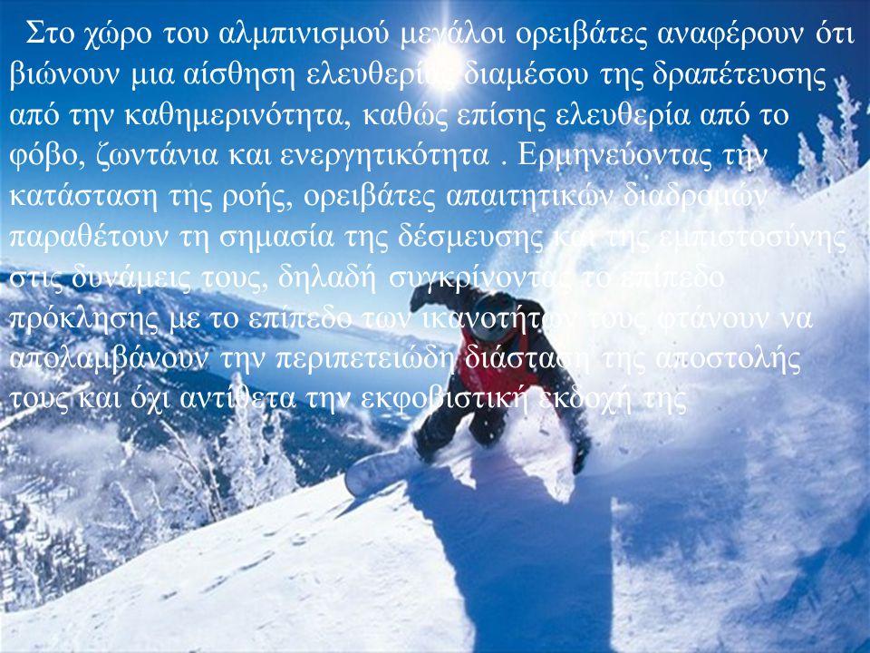 Στο χώρο του αλμπινισμού μεγάλοι ορειβάτες αναφέρουν ότι βιώνουν μια αίσθηση ελευθερίας διαμέσου της δραπέτευσης από την καθημερινότητα, καθώς επίσης
