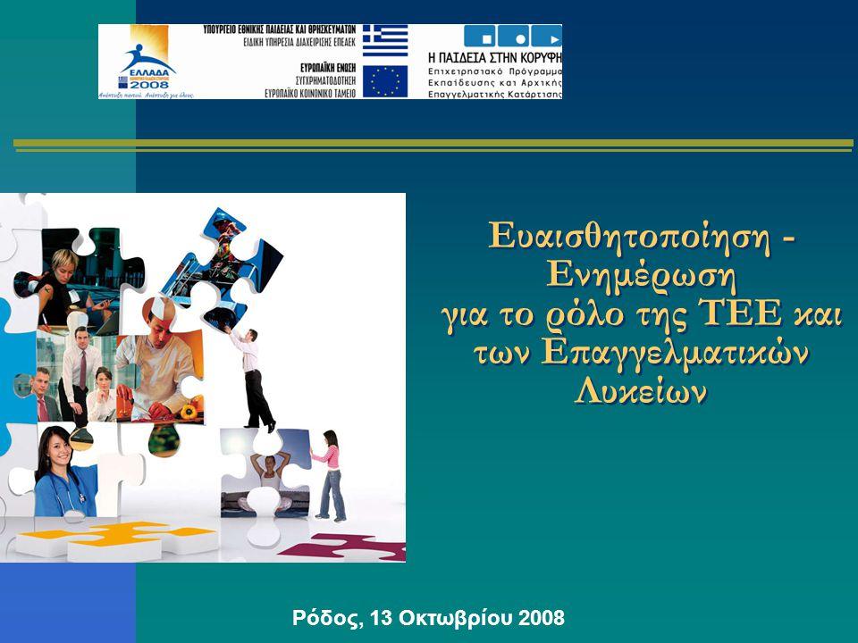 Ευαισθητοποίηση - Ενημέρωση για το ρόλο της ΤΕΕ και των Επαγγελματικών Λυκείων Ρόδος, 13 Οκτωβρίου 2008