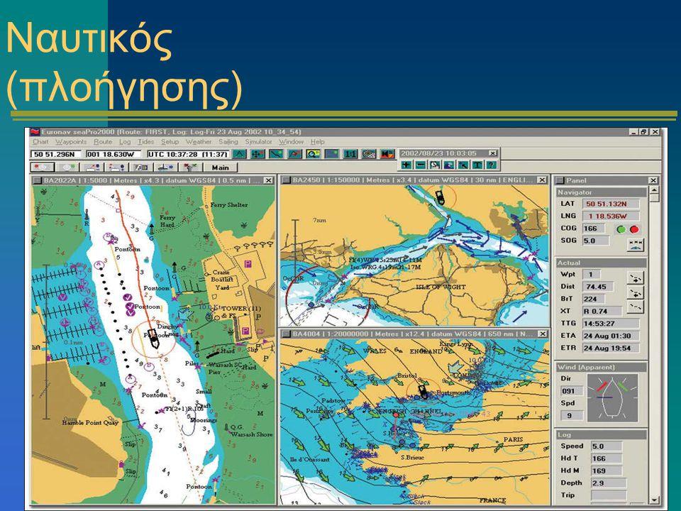Ναυτικός (πλοήγησης)