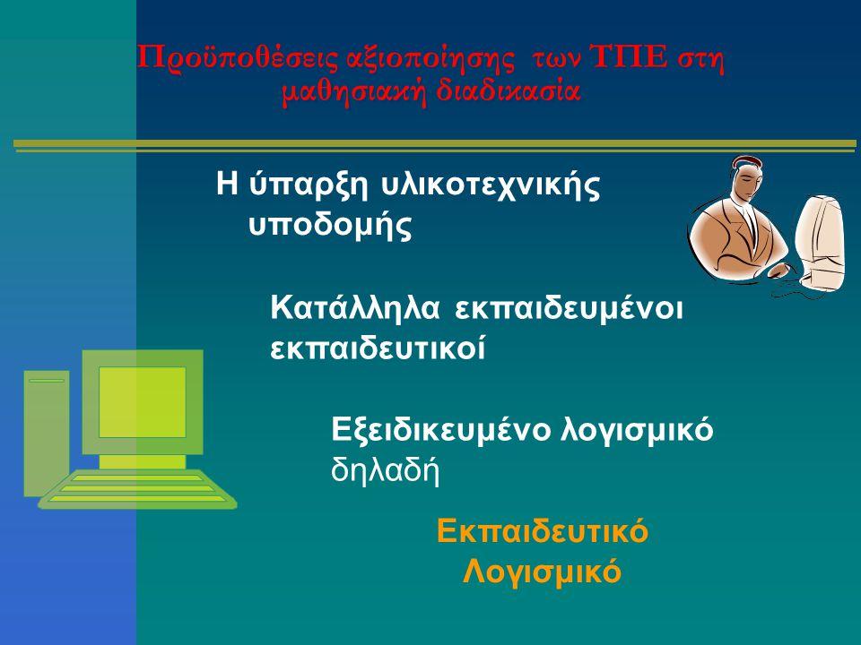 Προϋποθέσεις αξιοποίησης των ΤΠΕ στη μαθησιακή διαδικασία Η ύπαρξη υλικοτεχνικής υποδομής Κατάλληλα εκπαιδευμένοι εκπαιδευτικοί Εξειδικευμένο λογισμικ