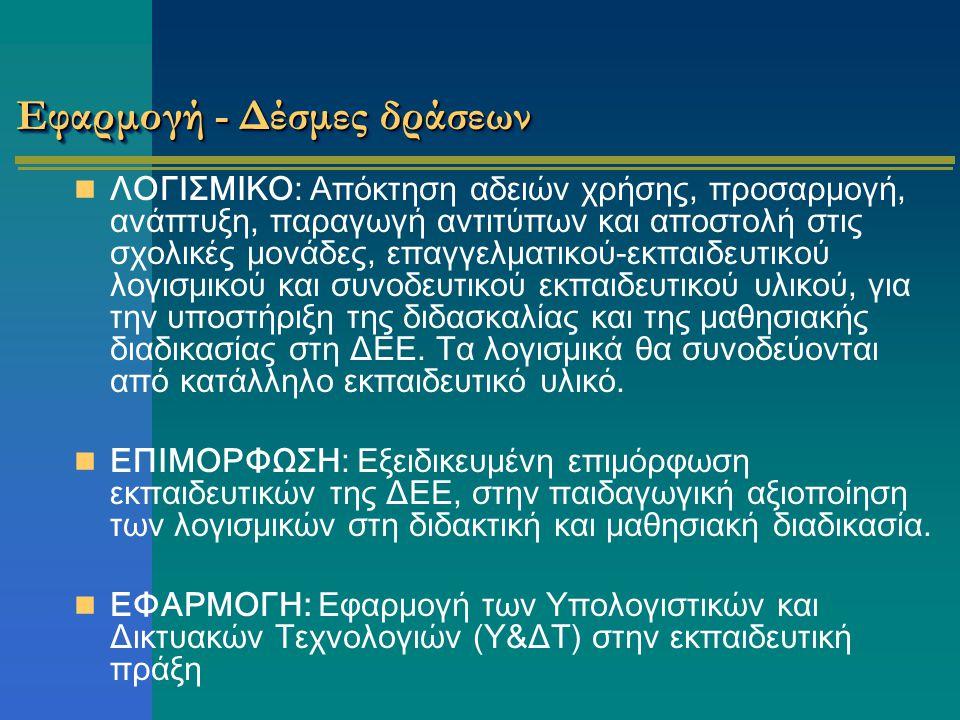 Εφαρμογή - Δέσμες δράσεων ΛΟΓΙΣΜΙΚΟ: Απόκτηση αδειών χρήσης, προσαρμογή, ανάπτυξη, παραγωγή αντιτύπων και αποστολή στις σχολικές μονάδες, επαγγελματικού-εκπαιδευτικού λογισμικού και συνοδευτικού εκπαιδευτικού υλικού, για την υποστήριξη της διδασκαλίας και της μαθησιακής διαδικασίας στη ΔΕΕ.