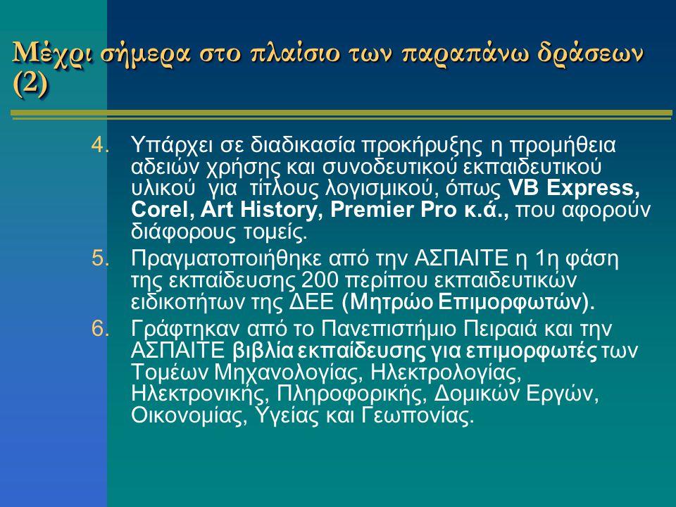 Μέχρι σήμερα στο πλαίσιο των παραπάνω δράσεων (2) 4.Υπάρχει σε διαδικασία προκήρυξης η προμήθεια αδειών χρήσης και συνοδευτικού εκπαιδευτικού υλικού γ