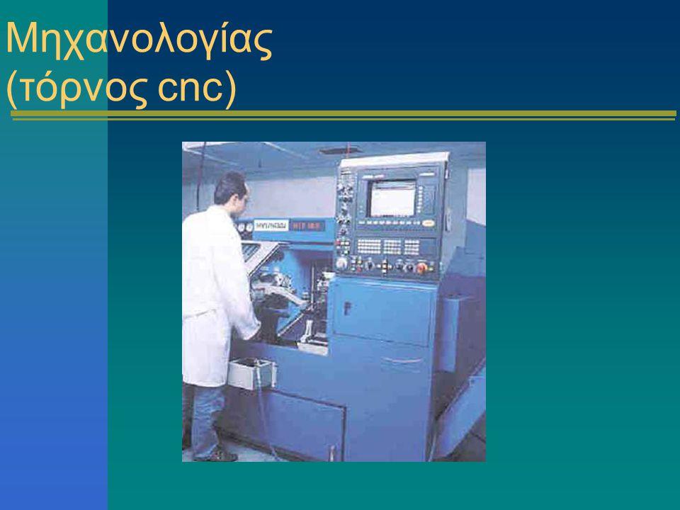 Μηχανολογίας (τόρνος cnc)