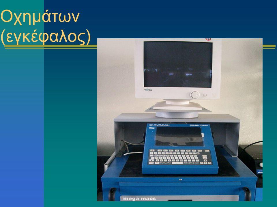 Προϋποθέσεις αξιοποίησης των ΤΠΕ στη μαθησιακή διαδικασία Η ύπαρξη υλικοτεχνικής υποδομής Κατάλληλα εκπαιδευμένοι εκπαιδευτικοί Εξειδικευμένο λογισμικό δηλαδή Εκπαιδευτικό Λογισμικό