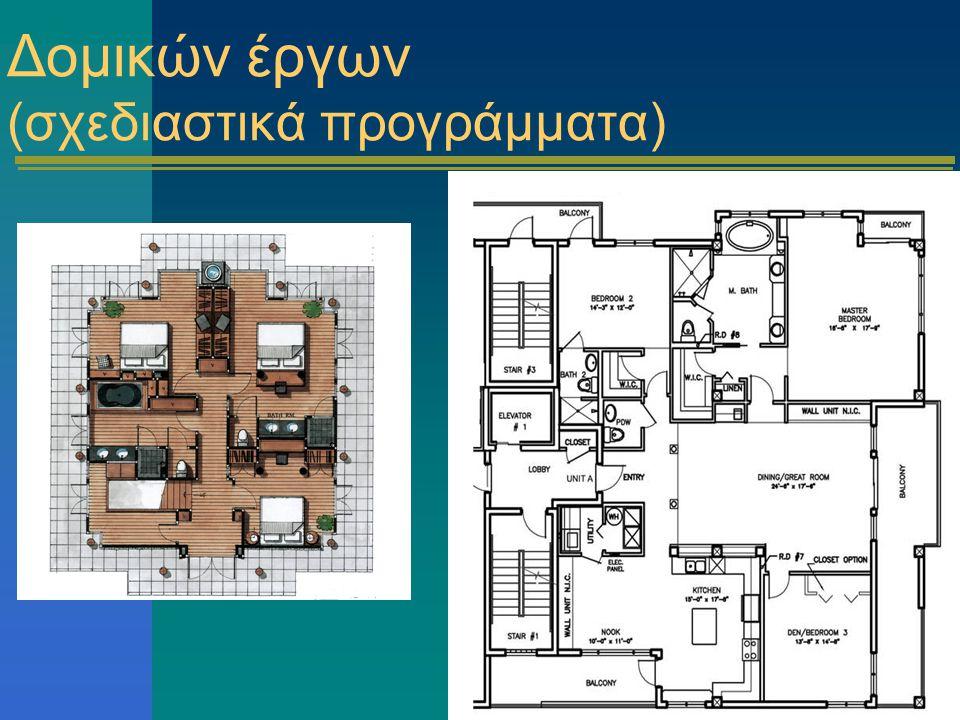 Δομικών έργων (σχεδιαστικά προγράμματα)