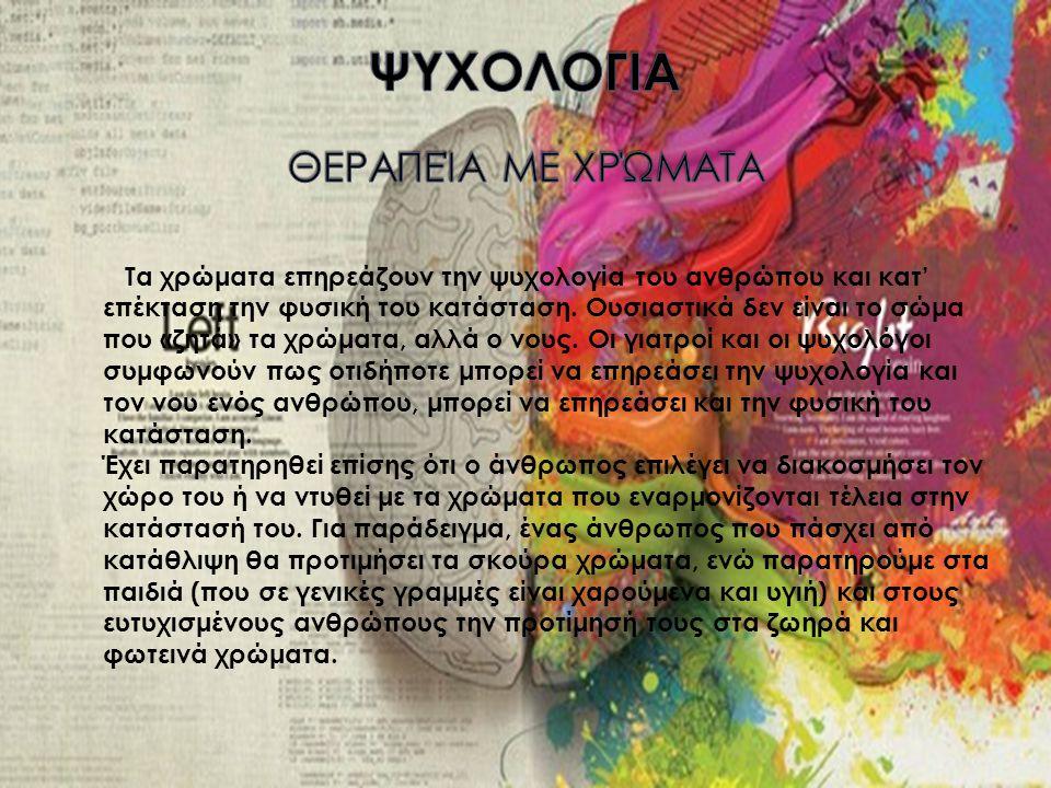 Τα χρώματα επηρεάζουν την ψυχολογία του ανθρώπου και κατ' επέκταση την φυσική του κατάσταση. Ουσιαστικά δεν είναι το σώμα που «ζητά» τα χρώματα, αλλά