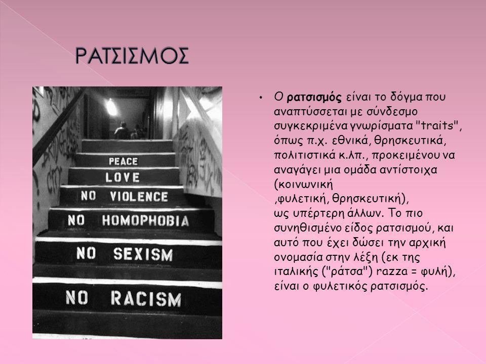 Ο ρατσισμός είναι το δόγμα που αναπτύσσεται με σύνδεσμο συγκεκριμένα γνωρίσματα