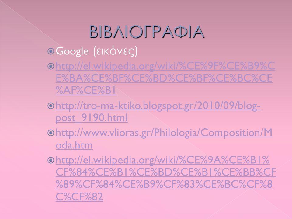  Google (εικόνες)  http://el.wikipedia.org/wiki/%CE%9F%CE%B9%C E%BA%CE%BF%CE%BD%CE%BF%CE%BC%CE %AF%CE%B1 http://el.wikipedia.org/wiki/%CE%9F%CE%B9%C
