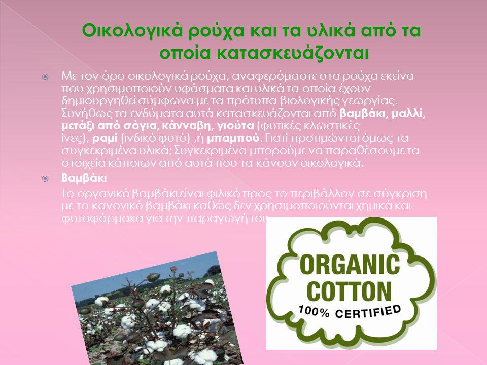  Με τον όρο οικολογικά ρούχα, αναφερόμαστε στα ρούχα εκείνα που χρησιμοποιούν υφάσματα και υλικά τα οποία έχουν δημιουργηθεί σύμφωνα με τα πρότυπα βι
