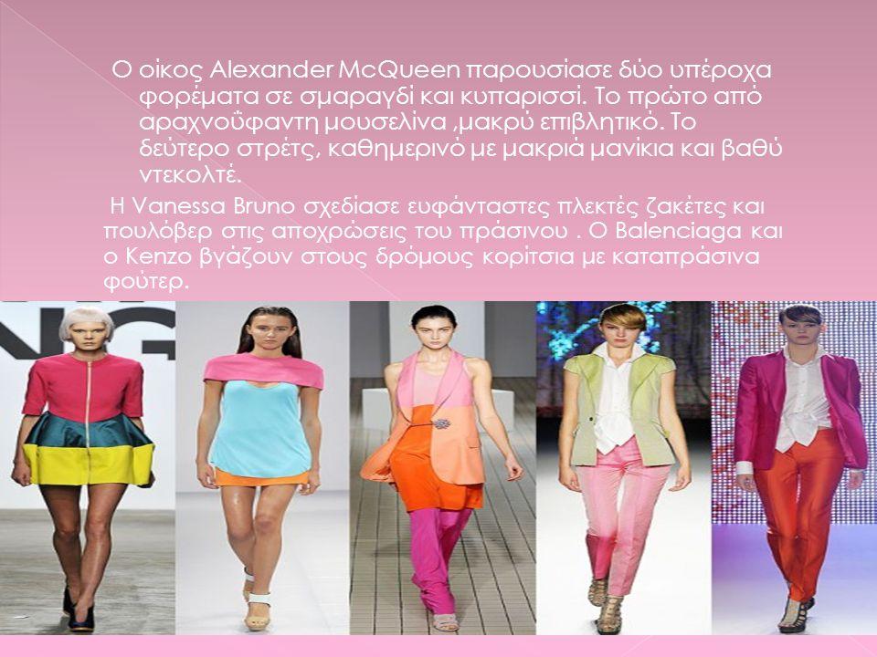 Ο οίκος Alexander McQueen παρουσίασε δύο υπέροχα φορέματα σε σμαραγδί και κυπαρισσί. Το πρώτο από αραχνοΰφαντη μουσελίνα,μακρύ επιβλητικό. Το δεύτερο