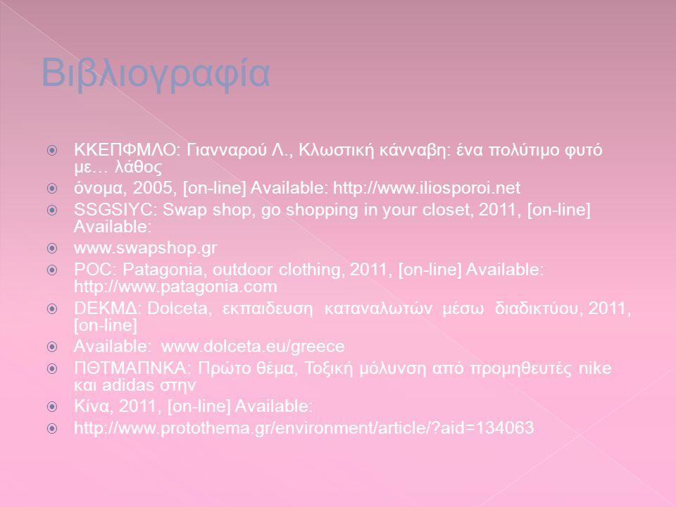  ΚΚΕΠΦΜΛΟ: Γιανναρού Λ., Κλωστική κάνναβη: ένα πολύτιμο φυτό με… λάθος  όνομα, 2005, [on-line] Available: http://www.iliosporoi.net  SSGSIYC: Swap