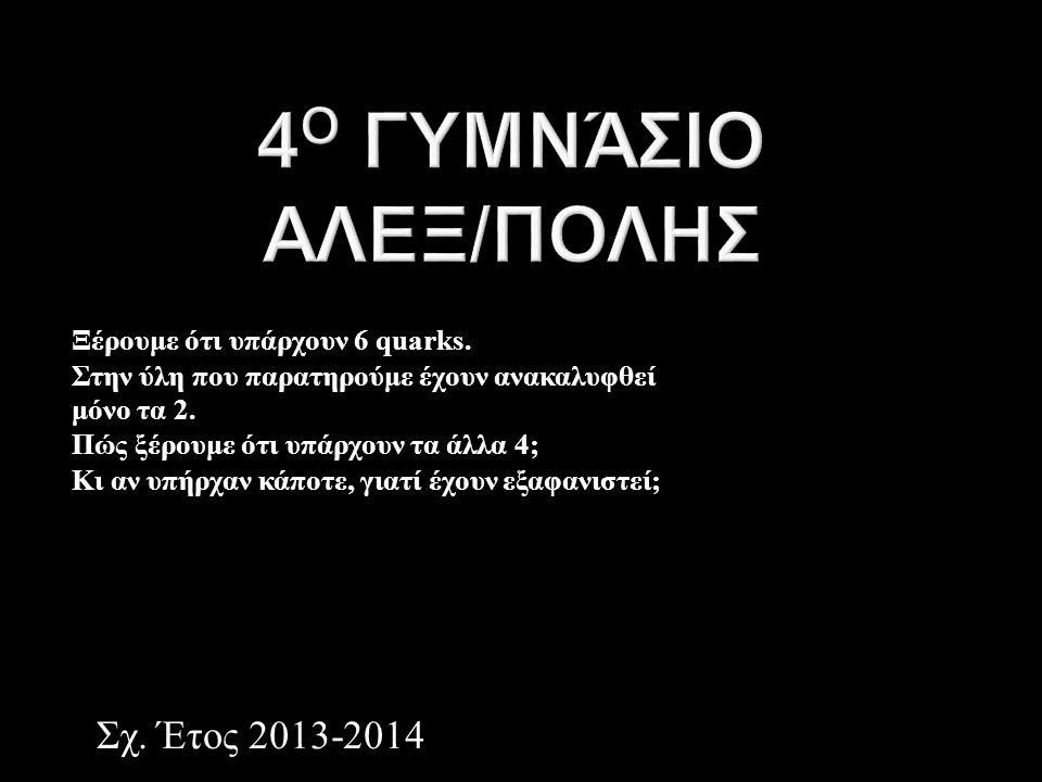 Σχ. Έτος 2013-2014 Ξέρουμε ότι υπάρχουν 6 quarks.