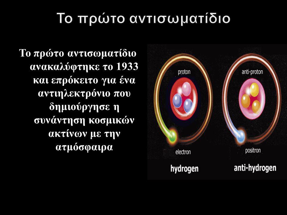  Η αντιύλη υπάρχει σ ένα ξεχωριστό σύμπαν παράλληλο προς το δικό μας, αλλά το πρόβλημα είναι ότι είναι αδύνατον να αποδειχθεί η ορθότητα αυτής της υπόθεσης.