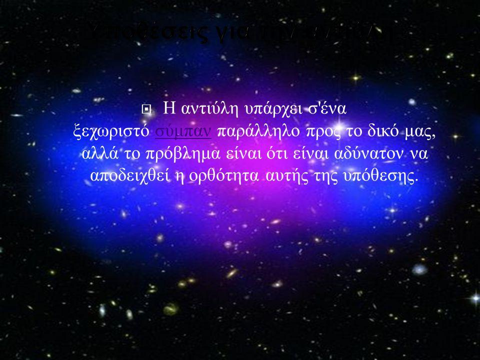  Η αντιύλη υπάρχει σ ' ένα ξεχωριστό σύμπαν παράλληλο προς το δικό μας, αλλά το πρόβλημα είναι ότι είναι αδύνατον να αποδειχθεί η ορθότητα αυτής της