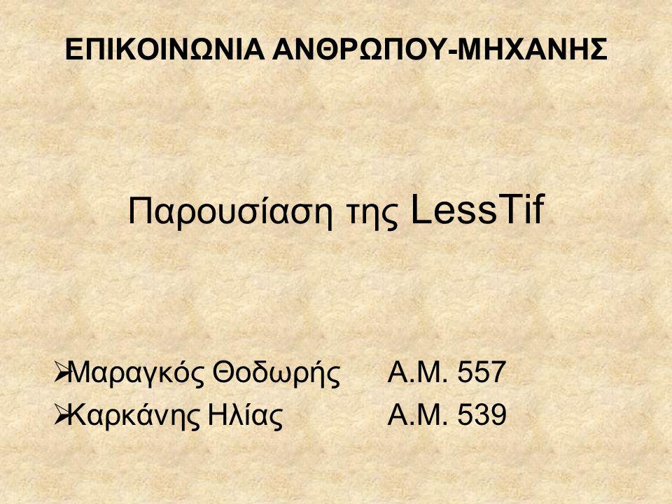 ΕΠΙΚΟΙΝΩΝΙΑ ΑΝΘΡΩΠΟΥ-ΜΗΧΑΝΗΣ Παρουσίαση της LessTif  Μαραγκός ΘοδωρήςΑ.Μ. 557  Καρκάνης ΗλίαςΑ.Μ. 539