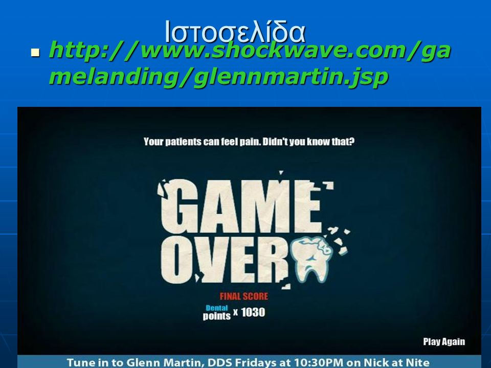 Ιστοσελίδα http://www.shockwave.com/ga melanding/glennmartin.jsp http://www.shockwave.com/ga melanding/glennmartin.jsp