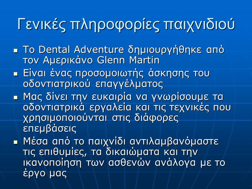 Οδοντιατρικά Εργαλεία Μας δίνεται η δυνατότητα να εντοπίσουμε τα προβλήματα στην στοματική κοιλότητα με την χρήση καθρέφτη ή ακτινογραφίας Μας δίνεται η δυνατότητα να εντοπίσουμε τα προβλήματα στην στοματική κοιλότητα με την χρήση καθρέφτη ή ακτινογραφίας Κατά την διάρκεια της οδοντιατρικής πράξης οφείλουμε να απομακρύνουμε το σάλιο από το στόμα με το αντίστοιχο εργαλείο Κατά την διάρκεια της οδοντιατρικής πράξης οφείλουμε να απομακρύνουμε το σάλιο από το στόμα με το αντίστοιχο εργαλείο