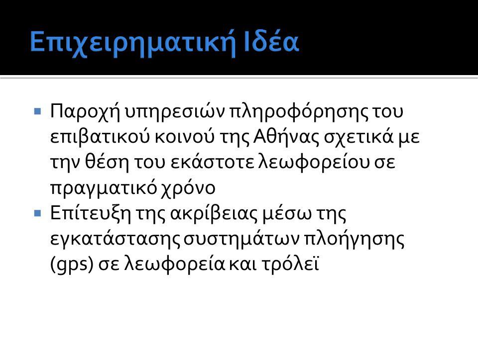  Παροχή υπηρεσιών πληροφόρησης του επιβατικού κοινού της Αθήνας σχετικά με την θέση του εκάστοτε λεωφορείου σε πραγματικό χρόνο  Επίτευξη της ακρίβειας μέσω της εγκατάστασης συστημάτων πλοήγησης (gps) σε λεωφορεία και τρόλεϊ