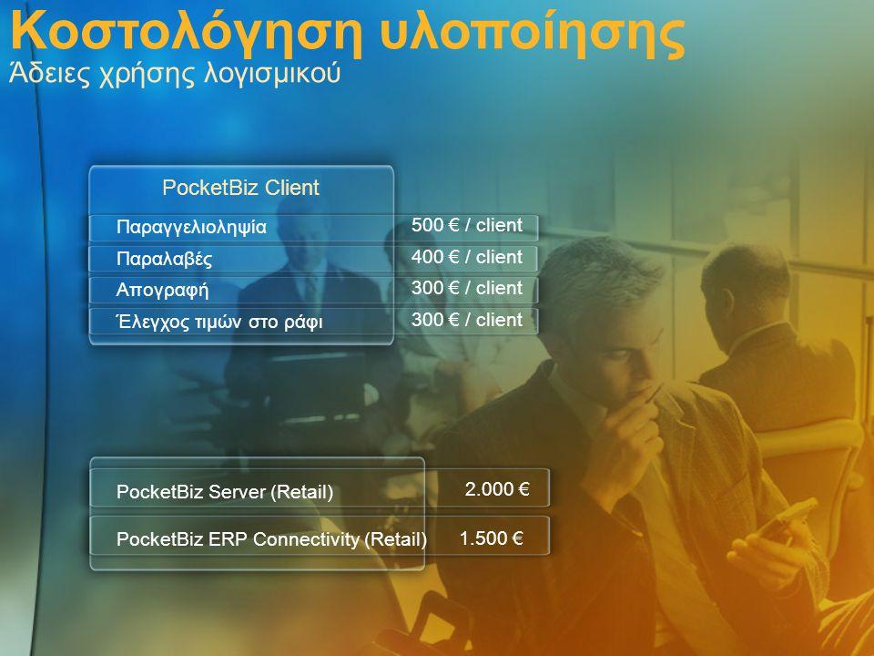 500 € / client 400 € / client 300 € / client Παραγγελιοληψία Παραλαβές Απογραφή Έλεγχος τιμών στο ράφι Κοστολόγηση υλοποίησης Άδειες χρήσης λογισμικού PocketBiz ERP Connectivity (Retail) 2.000 € 1.500 € PocketBiz Client PocketBiz Server (Retail)