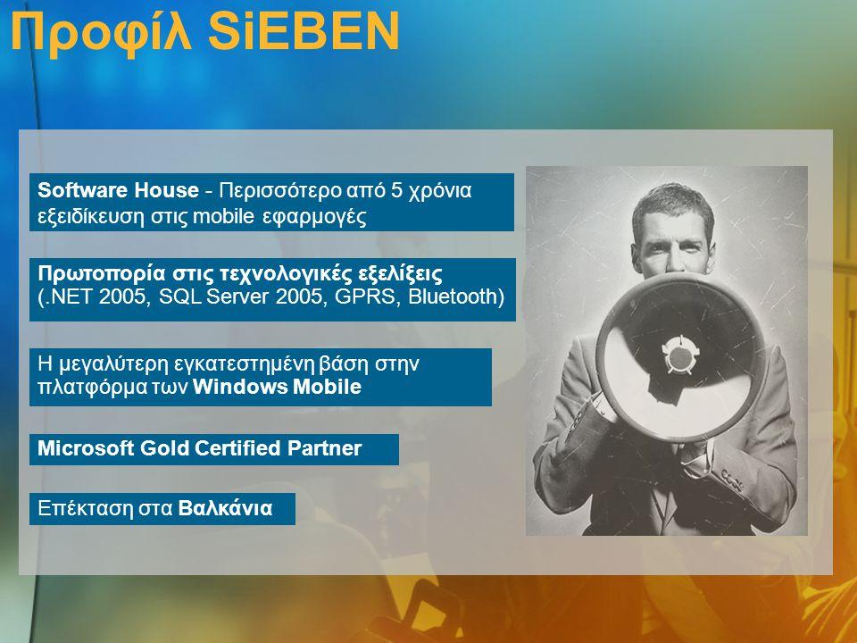 Software House - Περισσότερο από 5 χρόνια εξειδίκευση στις mobile εφαρμογές Η μεγαλύτερη εγκατεστημένη βάση στην πλατφόρμα των Windows Mobile Πρωτοπορία στις τεχνολογικές εξελίξεις (.NET 2005, SQL Server 2005, GPRS, Bluetooth) Προφίλ SiEBEN Microsoft Gold Certified Partner Επέκταση στα Βαλκάνια