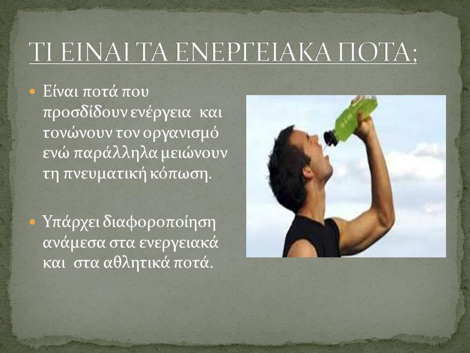 Είναι ποτά που προσδίδουν ενέργεια και τονώνουν τον οργανισμό ενώ παράλληλα μειώνουν τη πνευματική κόπωση. Υπάρχει διαφοροποίηση ανάμεσα στα ενεργειακ