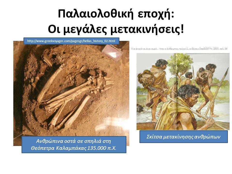 Παλαιολοθική εποχή: Οι μεγάλες μετακινήσεις! Ανθρώπινα οστά σε σπηλιά στη Θεόπετρα Καλαμπάκας 135.000 π.Χ. http://www.greekvoyager.com/pagesgr/hellas_