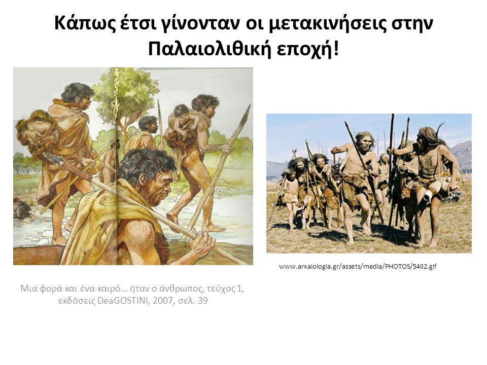 Κάπως έτσι γίνονταν οι μετακινήσεις στην Παλαιολιθική εποχή! Μια φορά και ένα καιρό… ήταν ο άνθρωπος, τεύχος 1, εκδόσεις DeaGOSTINI, 2007, σελ. 39 www