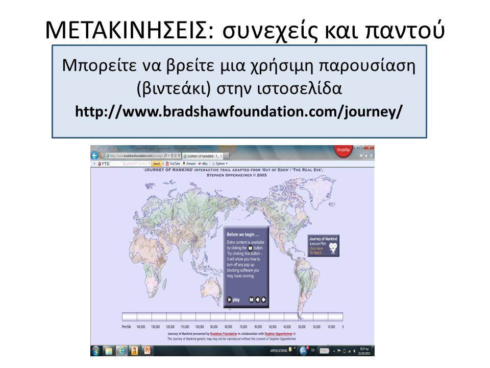 ΜΕΤΑΚΙΝΗΣΕΙΣ: συνεχείς και παντού Μπορείτε να βρείτε μια χρήσιμη παρουσίαση (βιντεάκι) στην ιστοσελίδα http://www.bradshawfoundation.com/journey/