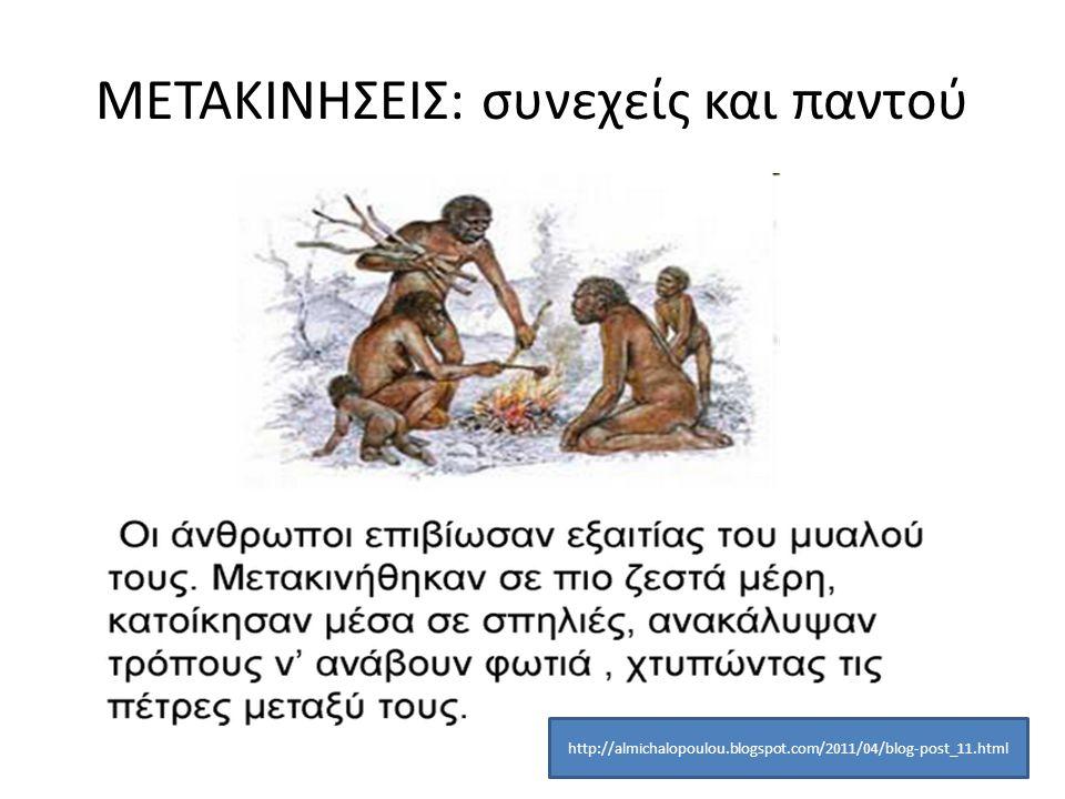 ΜΕΤΑΚΙΝΗΣΕΙΣ: συνεχείς και παντού http://almichalopoulou.blogspot.com/2011/04/blog-post_11.html